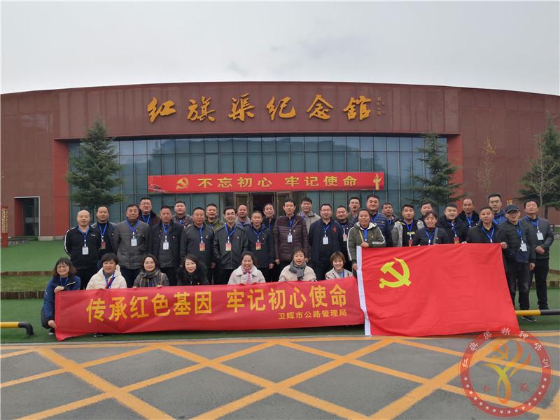 红旗渠精神培训:卫辉市公路管理局红旗渠精神培训班